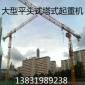 �S家直�N大型塔�C塔式起重�C施工升降�C塔吊建筑工程�C械60米80米